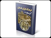 فرهنگ ایران باستان