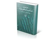 شناخت اساطیر ایران
