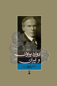 ادوارد-براون-و-ایران