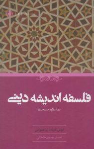 کتاب-فلسفه-اندیشه-دینی-در-اسلام-و-مسیحیت