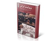 popolism-irani