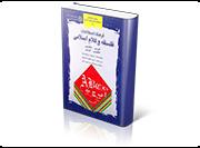 فرهنگ اصطلاحات فلسفه و کلام اسلامی