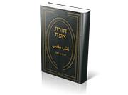 متن کتاب مقدس توراة (فارسی - عبری)