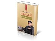یاد گذشته و اندیشه آینده: در تاریخ ایران و صنعت نفت ایران