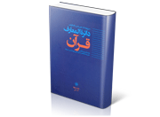 دایره المعارف قرآن: جلد چهارم