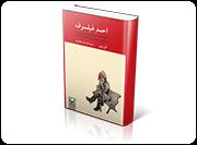 احمد فیلسوف: نمایشنامههای کوتاه فلسفی برای جوانان، پیران و همه دیگر بیکاران