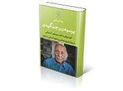 پرسیدن و جنگیدن: گفتوگو با دکتر منوچهر آشتیانی درباره تاریخ معاصر و علوم انسانی در ایران