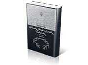 بازمانده هایی از فرهنگ دوران جاهلی در تمدن اسلامی