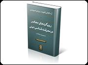 رویکردهای معاصر در معرفت شناسی دینی