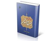 بررسی روش تفسیری راغب اصفهانی2