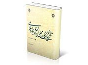 تاریخ نگاری محلی در دوره اسلامی2