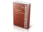 علمای عهد ناصرالدین شاه قاجار2