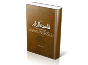 بررسی قاعده الزام از دیدگاه فقه و حقوق موضوعه2