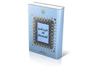 تاریخ تشیع در آذربایجان2