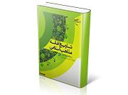 تاریخ فقه مذاهب اسلامی2