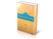 تاریخ مذاهب اسلامی2
