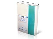 حقوق و سیاست در قرآن2