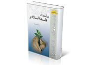 درآمدی بر فلسفه اسلامی2