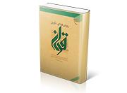 روش های تأویل قرآن2