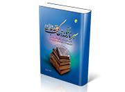 سیر تاریخی تدوین کتب فقه مقارن2