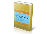 فلسفه حقوق اسلامی2