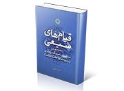 قیام های شیعی (ماهیت، سبک رهبری و شیوه های جلب اطلاعات)2