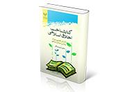 کتاب شناخت اخلاق اسلامی2