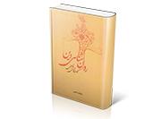 کتاب شناسی توصیفی روان شناسی دین2