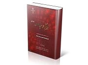 کلام و جامعه در سده های دوم و سوم هجری (جلد اول)2