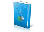 گرایش ها و مذاهب اسلامی در سه قرن نخست هجری2