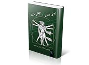 ایرانی ماندن و جهانی شدن2
