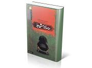 جامعهشناسی آیینهای سوگواری و هیئتهای مذهبی در ایران2