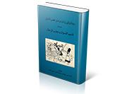 رویاروئی زن و مرد در عصر قاجار2