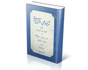 زندگینامه علمی دانشمندان اسلامی2