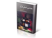 مضامین اصلی قرآن2