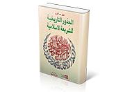 الجذور التاریخیة للشریعة الإسلامیة2