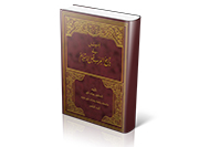 المفصّل فی تاریخ العرب قبل الإسلام2