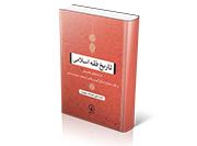 تاریخ فقه اسلامی در سده های نخستین2