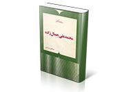 نقد آثار محمد علی جمالزاده2