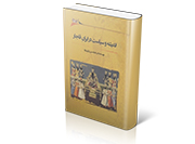 اندیشه و سیاست در ایران قاجار2