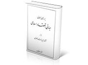 بررسی اجمالی مبانی اقتصاد اسلامی (2)