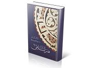 شکلگیری هنر اسلامی2