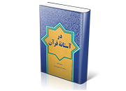 در آستانه قرآن