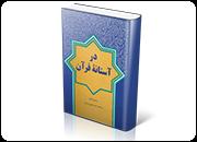 در آستانه قرآن