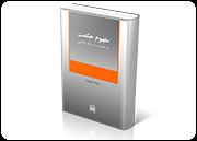 مفهوم حکمت در تصوف و عرفان اسلامی
