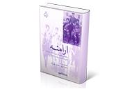 ارامنه و انقلاب مشروطه ایران