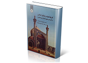 تاریخ تصوف و عرفان اسلامی