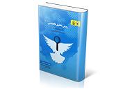 روش تحقیق تخصصی با تکیه بر حوزه علوم قرآن و حدیث