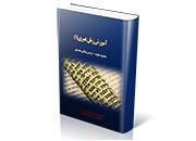 آموزش زبان عبری