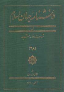 جلد بیست و هشتم دانشنامه جهان اسلام